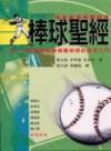 棒球聖經 :  棒球技術圖解剖析 /