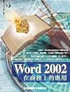 Word 2002在商務上的應用
