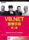 VB.NET教學手冊