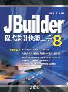 JBuilder 8程式設計快樂上手
