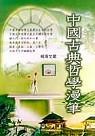 中國古典哲學漫筆