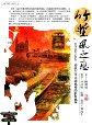 竹塹風之戀:新竹市的古典與人文之旅
