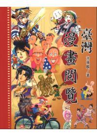 臺灣漫畫閱覽