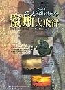 鬣蜥大飛行 : 逵曼的荒野歷險記