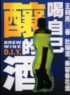 喝自己釀的酒:壯陽酒.美容香花酒