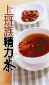 上班族精力茶:減壓調養、增加活力的嚴選好茶