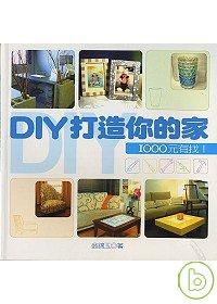 DIY打造你的家 : 1000元有找!
