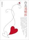 台北渴婚族