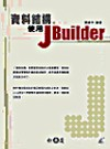 資料結構:使用JBuilder