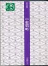 日本棋院新書,中盤戰略