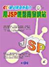 網站開發新動力:用JSP輕鬆開發網站