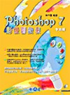 Photoshop 7中文版:影像藝術家
