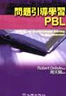 問題引導學習PBL