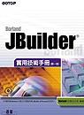 JBuilder實用技術手冊
