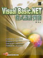 Visual Basic .NET程式設計實務