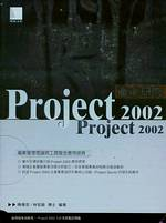 Project 2002 徹底研究