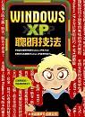 WINDOWS XP聰明技法