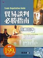貿易談判必勝指南:扭轉乾坤