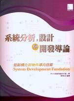系統分析.設計與開發導論