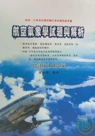 航空氣象學試題與解析(BOD增訂七版)