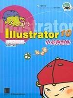 嗯! Illustrator 10我也會