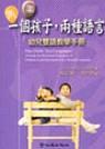 一個孩子,兩種語言 :  幼兒雙語教學手冊 /