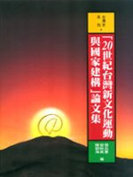 20世紀臺灣新文化運動與國家建構論文集