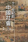 十八世紀的中國社會