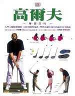 高爾夫學習百科:九門大師精華課程.500則揮桿祕訣,學習高爾夫技巧的最佳完全指南