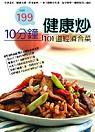 10分鐘健康炒 :  100道經濟合菜 /