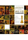 奧斯卡獎作曲家的故事 = The best composers of academy award