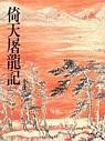 倚天屠龍記平裝(全四冊)