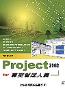 Project 2002 for專案管理人員