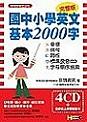 國中小學英文基本2000字