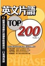 英文片語TOP 200