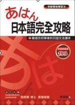あはん日本語完全攻略:最適合初學者的日語文法讀本