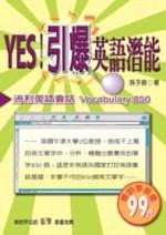 Yes!引爆英語潛能:流利英語會話Vocabulary 850