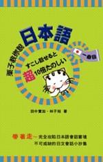 栗子教你說日本語