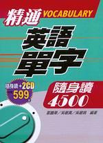 精通英語單字隨身讀4500