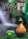 日本酒極品精選205