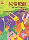 兒童遊戲 : 遊戲發展的理論與實務