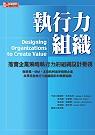 執行力組織:落實企業策略執行力的組織設計要領