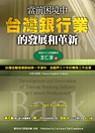 當前困境中台灣銀行業的發展和革新
