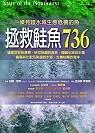 拯救鮭魚736 :  一條見證水域生態危機的魚 /