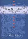 信仰.教化.娛樂:中國寶卷研究及其他