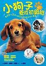 小狗子養成初級班:專為0-2歲小狗子成長設計的育犬寶典