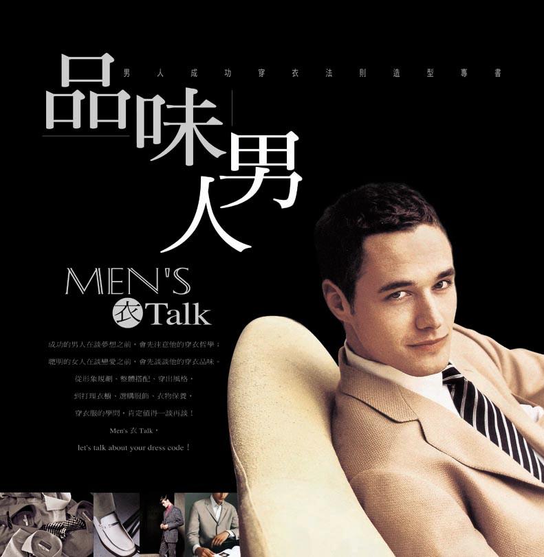 品味男人Men