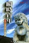 瞬時百年 :  改變中國歷史的二十個瞬間 /