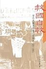 救國自救 :  紐約華僑衣館聯合會簡史1933-1950