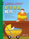 新手爸爸難為? = Fatherhood in dual worker family with preschool children
